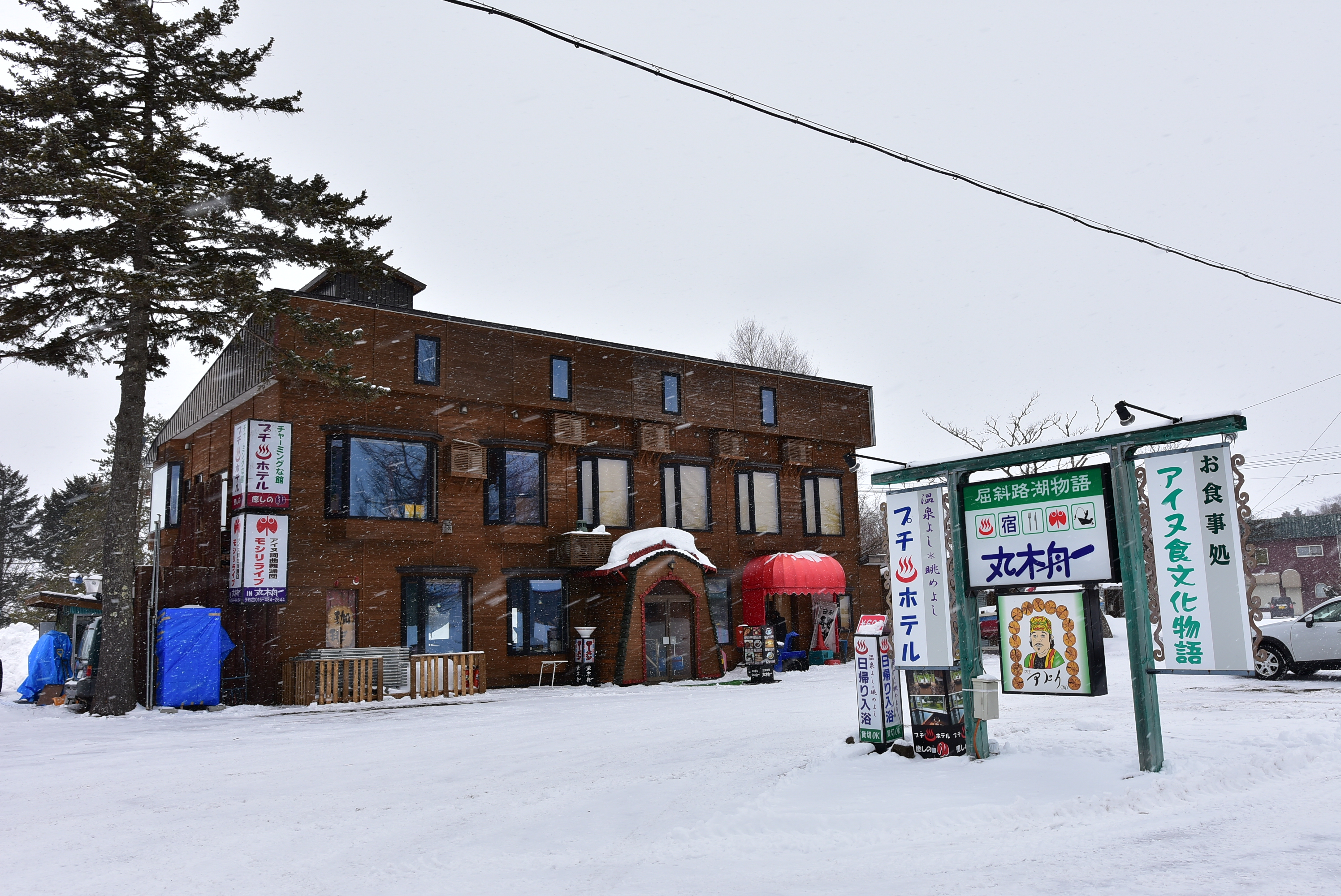 Marukibune, a hot spring inn with soul-stirring Ainu cuisine and music