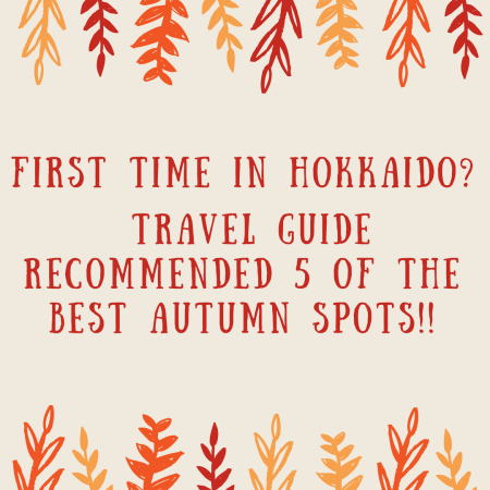 First time in Hokkaido? Travel Guide Recommended 5 of the Best Autumn Spots!!